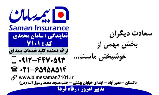 بیمه-سامان-نمایندگی-سامان-محمدی-7101