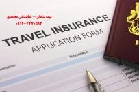 بیمه-مسافرتی-بیمه-سامان - travel-insurance - بیمه مسافرتی