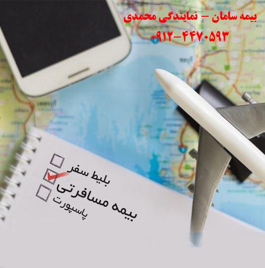 بیمه مسافرتی خارج از کشور - بیمه سامان - travel-insurance