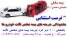 بخشودگی ۱۰۰ درصدی جریمه دیرکرد بیمه ثالث تمامی وسائل نقلیه