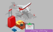 خرید آنلاین بیمه مسافرتی
